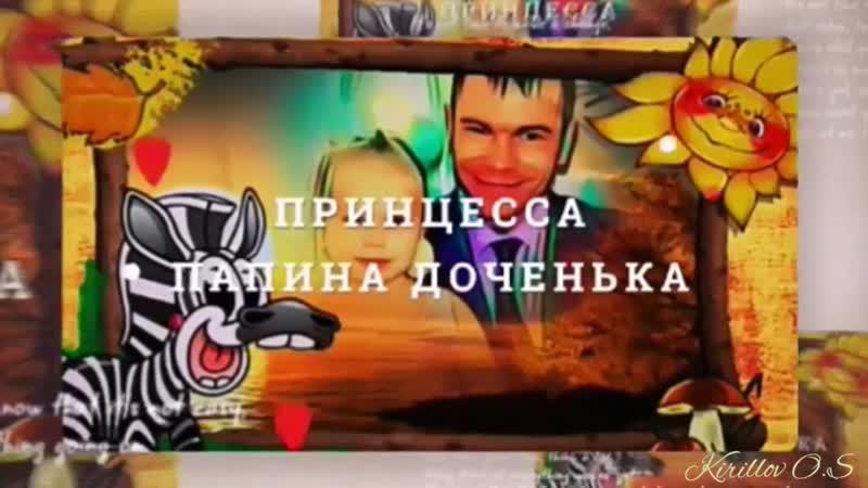 Папина ПРИНЦЕССА