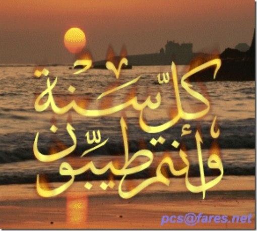 Открытка на арабском языке с днем рождения 100