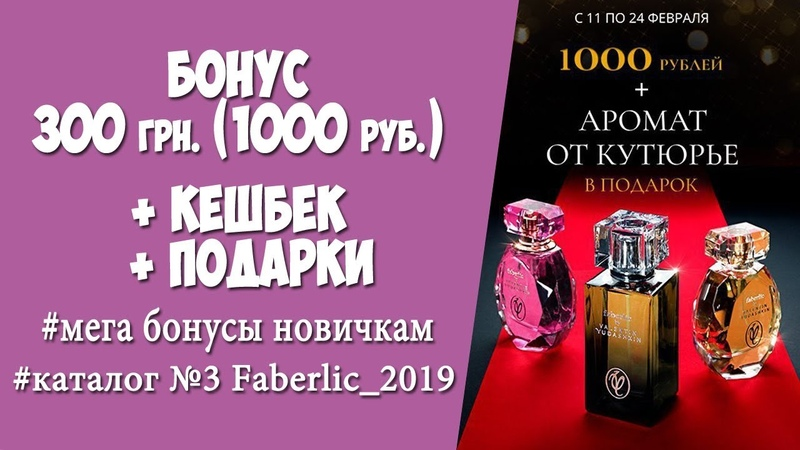 Подарок новичкам 3 каталога Faberlic 2019