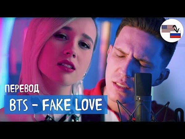 Клава транслейт - FAKE LOVE / BTS (feat. Дима Масленников) пародия на русском