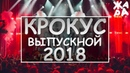 КРОКУС ВЫПУСКНОЙ 2018. Жак Энтони, Кравц, Леша Свик, Зомб, Doni