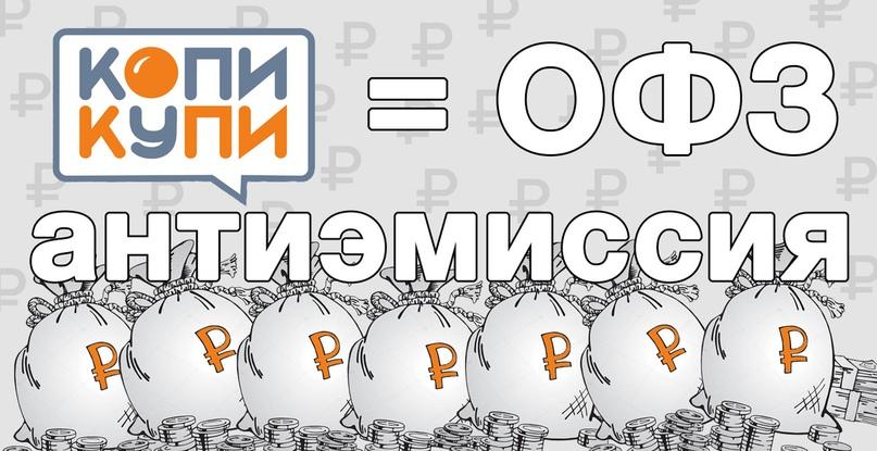 КОПИКУПИ как аналог ОФЗ. Антиэмиссионная функция