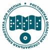 Ростовская областная специальная библиотека