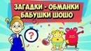 Загадки обманки для детей и тест на внимательность от бабушки Шошо и Тим Тим ТВ