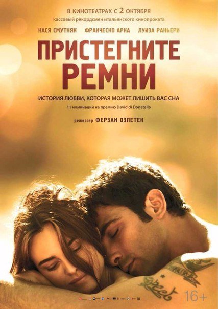 Пристегните ремни (2014)