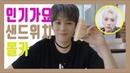 아이돌이 먹는 인기가요 샌드위치 먹방 몰카 inkigayo sandwich 人気歌謡の サンドイッ 12