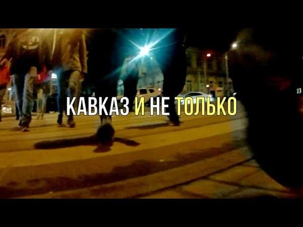 КАВКАЗ ТРИП