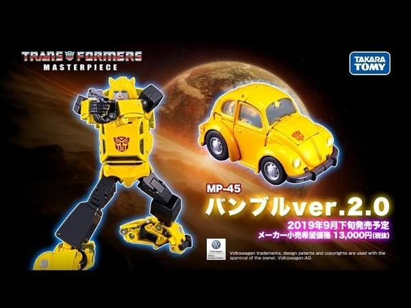 トランスフォーマー マスターピースシリーズ 「MP 45 バンブル2 0商品PV」 予
