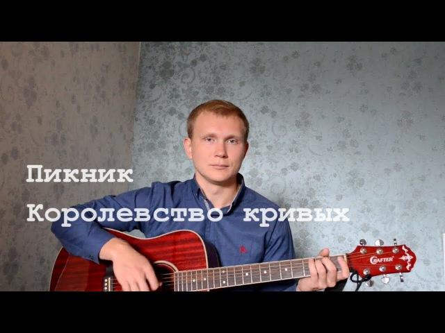 Пикник - Королевство кривых (cover/кавер на гитаре/Ефремов Евгений)
