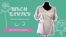Как сшить блузку! Смотрите подробный мастер - класс от компании Tkani.land и Елены Никитиной