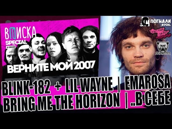 ВПИСКА 2007 | ФЕО - ПСИХЕЯ | blink-182 | Lil Wayne | Bring Me The Horizon | Emarosa | ..В Себе