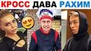 ЛУЧШИЕ ВАЙНЫ 2019 | Подборка Вайнов Настя Ивлеева / Карина Кросс / Хоменко / Ника Вайпер