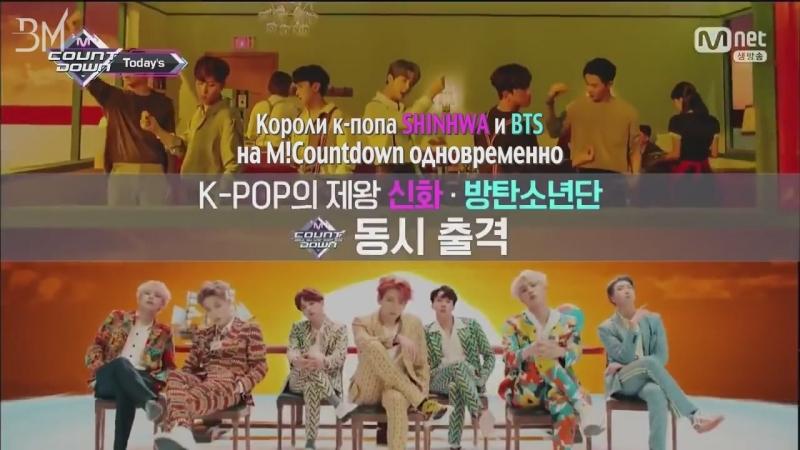 [RUS SUB][30.08.18] BTS Opening Cut @ M!Countdown