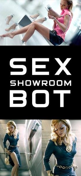 бот секса:
