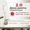 Бушинкан дзю-дзюцу в Новополоцке