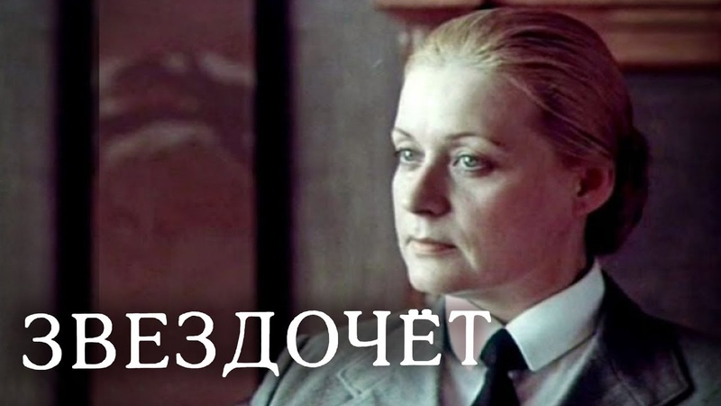Звездочет 3 серия 1986 Детектив драма приключения Фильмы Золотая коллекция