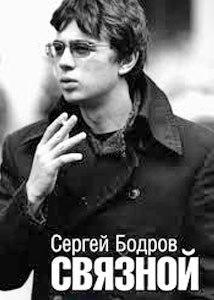 Сергей бодров связной фото 72-708