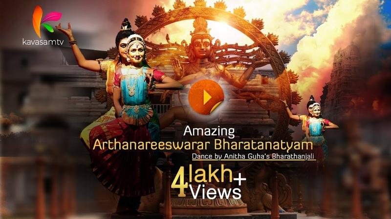Amazing Arthanareeswarar Bharatanatyam Dance by Anitha Guha's Bharathanjali || Kavasam TV