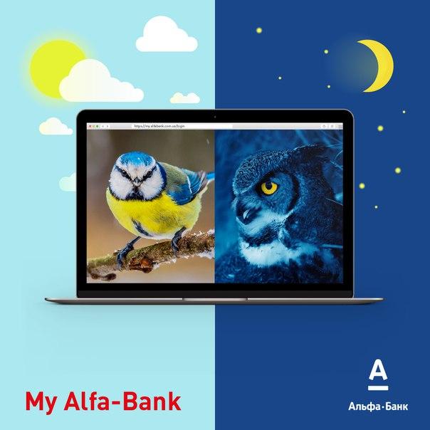 Синичка і сова відтепер на сторожі ваших коштів в інтернет-банкінгу My