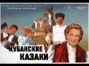 М.Ладынина в фильме Кубанские казаки