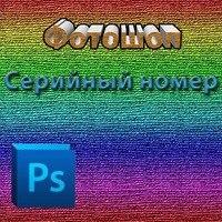 ps_kod