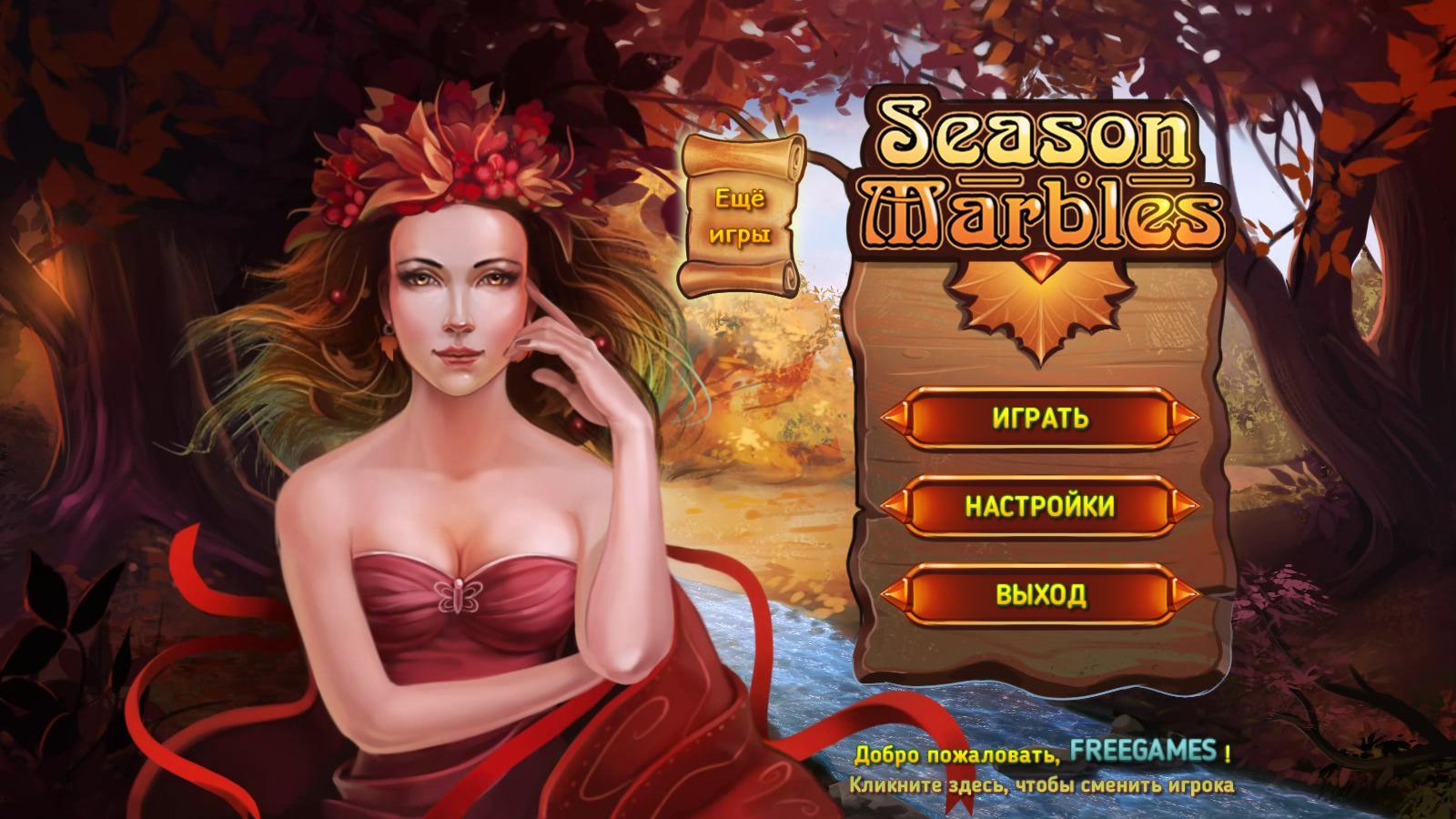 Season Marbles: Autumn (Rus)