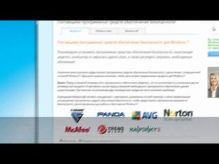 Windows7. Защита компьютера