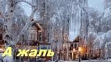 А ЖАЛЬ Автор и исполнитель Анатолий Кулагин. НОВИНКА 2017