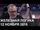Сергей Михеев Железная логика Полный эфир 12 11 18