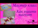 МК Вшиваем магнит Master-class we sew a magnet on the fabric