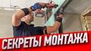 Секреты монтажа гипсокартона от Алексея Земскова