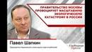 ПавелШапкин Правительство Москвы провоцирует масштабную экологическую катастрофу в России