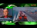 Рабинович Все на Украине только и говорили, что Крымский мост не построят, а Путин его уже открыл.