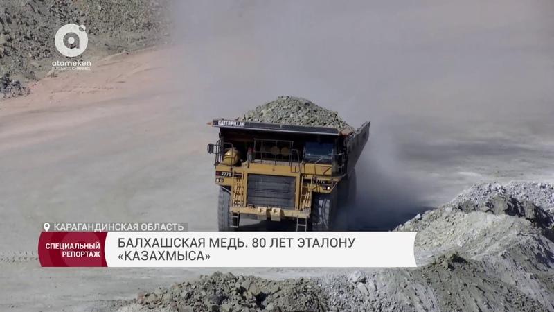 Балхашская медь. 80 лет эталону «Казахмыса»