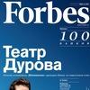 Самые богатые люди мира публикует журнал Форбс