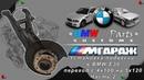 Установка подвески в BMW E30 переход с 4x100 на 5x120 Часть 2