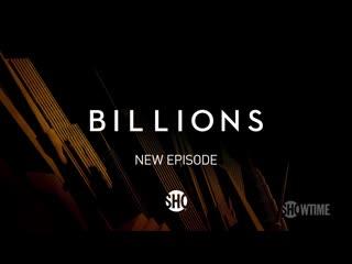 Промо к 5 серии 4 сезона сериала Миллиарды