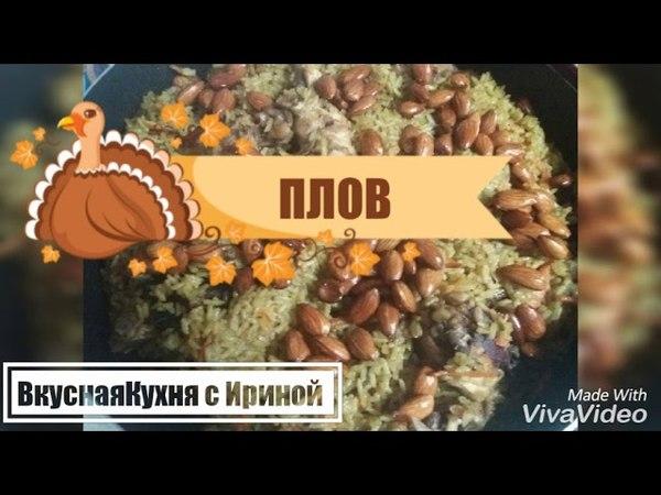 Плов узбекский. Вариант с курицей. Очень вкусно 😊