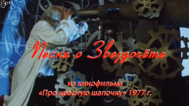 Песня о Звездочёте из кинофильма Про красную шапочку 1977 г Звёздное небо