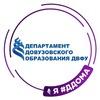 Школьники ДВФУ