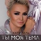 Катя Лель альбом Ты моя тема