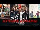 Лучшие Корейские Дорамы| |K-Drama