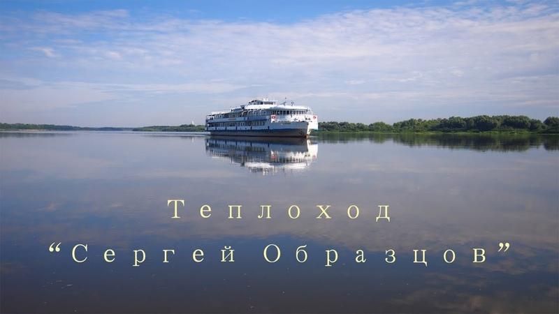 Теплоход Сергей Образцов в Муроме /The ship_Sergei Obraztsov in Murom - July 26, 2018