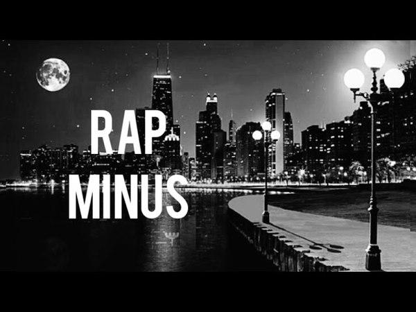 Минусовка для Рэпа / Грустная музыка без слов