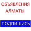 Объявления Алматы