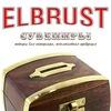 Магазин сувениров и подарков Elbrust.ru