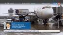 Новости на Россия 24 Самолеты Аэрофлота отказались обслуживать в Вашингтоне