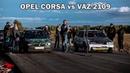 OPEL CORSA vs VAZ 2109