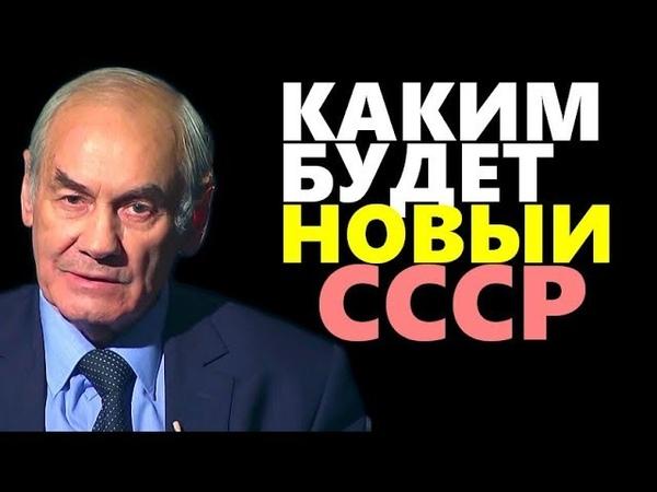 Леонид Ивашов КАКИМ БУДЕТ НОВЫЙ СССР