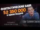 """Невероятный покерный банк в $2 350 000 в 2018 от короля блефа Тома """"durrrr"""" Dwana"""